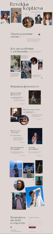 Сайт-портофлио для фотографа