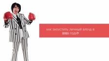 Обложка для экспертного вебинара