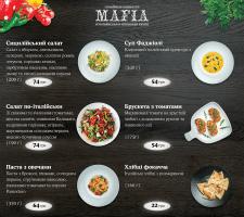 Меню ресторана Мафия