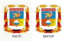 Герб Северодонецка (отрисовка в векторе)