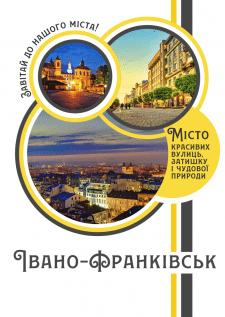 """Плакат """"Івано-Франківськ"""""""