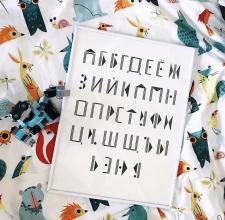 Разработка шрифта и постер