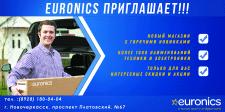 Баннер на бигборд для сети магазинов Euronics