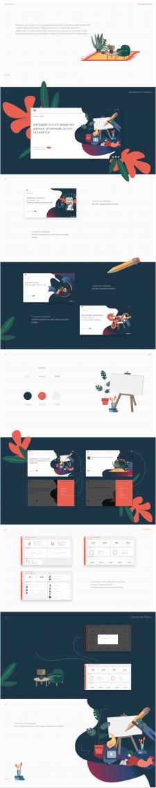 UI/UX дизайн для факультета дизайна