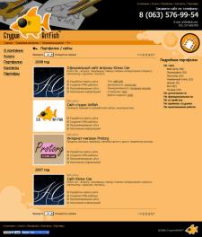 Сайт студии Artfish