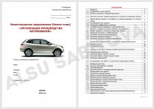 Бизнес-план организации производства автомобилей