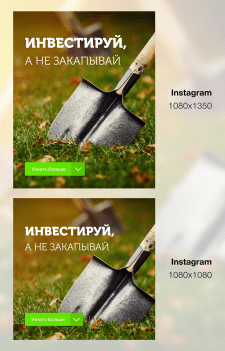 Invest banners Instagram