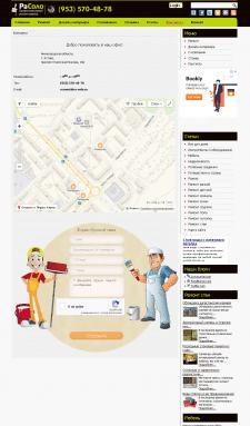 Сайт предприятия по ремонту квартир