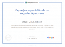Медийная реклама Google Adwords