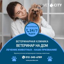 Банер  Ветеринар на дом