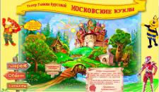 Дизайн сайта театра для детей