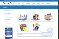 SEO-оптимизация сайта, наполнение контентом