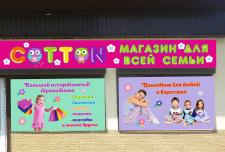 Вывеска и наружная реклама для магазина трикотажа