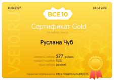 Сертификат от Все10