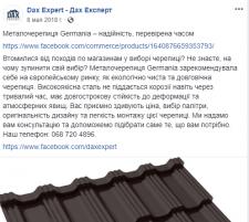 Dax Expert - Дах Експерт