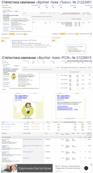 bpo.net.ua // Yandex Direct+Google Adwords