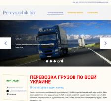 Сайт-визитка Perevozchik.biz