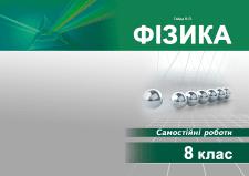 Обложка_Физика