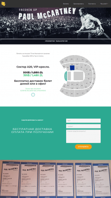 https://ticketpl.com/ru