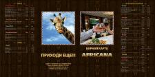 """Барная карта для кафе """"Африкана"""" (лиц. сторона)"""