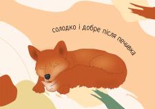 Дизайн листівки для Hut In The Woods