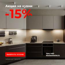 Акция на кухни