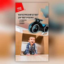 Дизайн рекламы для Instagram Stories