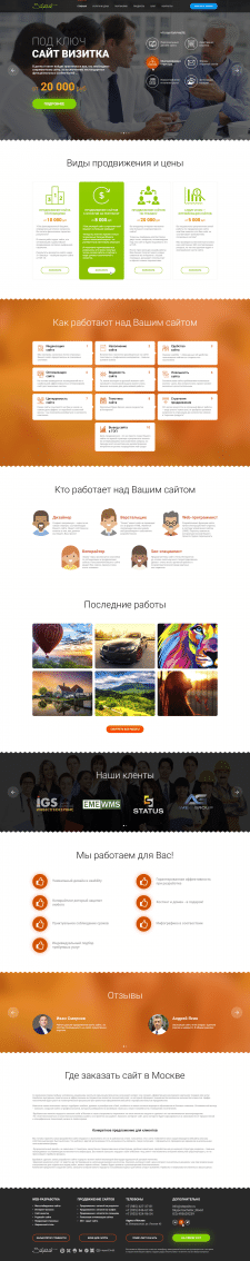 Stepsite - Главная