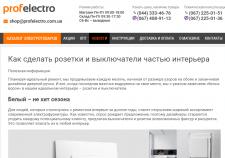 Статья для магазина электротоваров