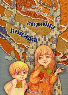 Золота книжка