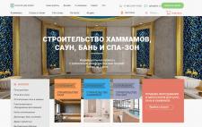 Сайт компании по строительству + интернетт магазин