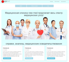 newMed,bootstrap4