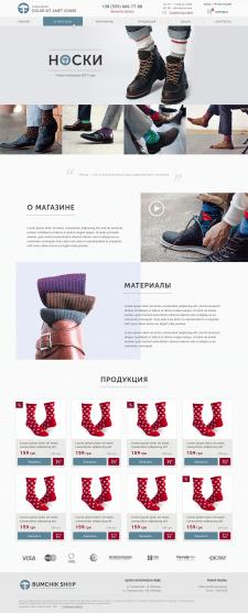 Магазин носков
