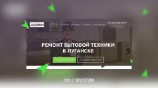 Ремонт бытовой техники в Луганске