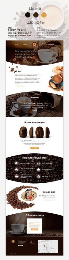 """Landing Page  """"Кофейня"""""""