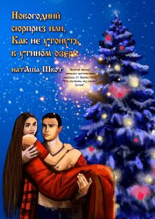 """Обложка для книги """"Варвара-Краса"""""""
