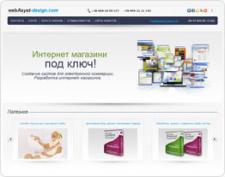 Сайт webasyst-design.com