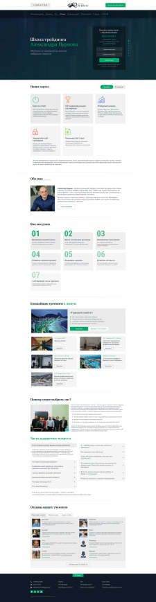 Дизайн сайта школы трейдинга - светлая версия