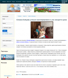 Юлиана Бойцова успешно прооперирована