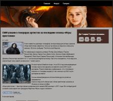 Фан сайт о сериале игра престолов