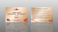 Подарочный сертификат для ресторана Якитория