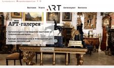 Landing page для Арт-галереи