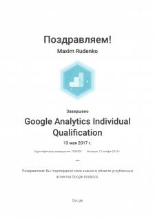 Сертификат по Google Analytics