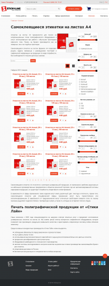 Интеграция магазина и фильтров выбора на сайт