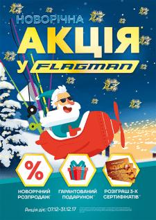 Наружная реклама для компании Flagman