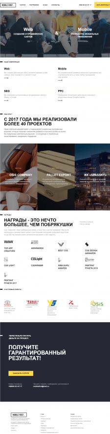 Сайт визитка для IT компании
