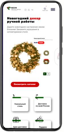 Главный экран интернет-магазина Новогоднего декора