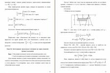 Вища математика. Методичні вказівки до ПЗ