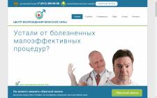 ЦЕНТР ВОЗРОЖДЕНИЯ МУЖСКОЙ СИЛЫ - wordpress