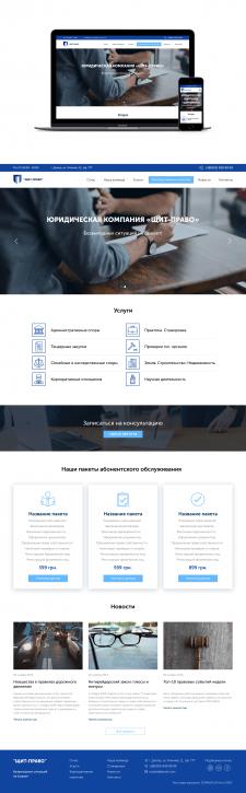 Дизайн для сайта-визитки юридической компании